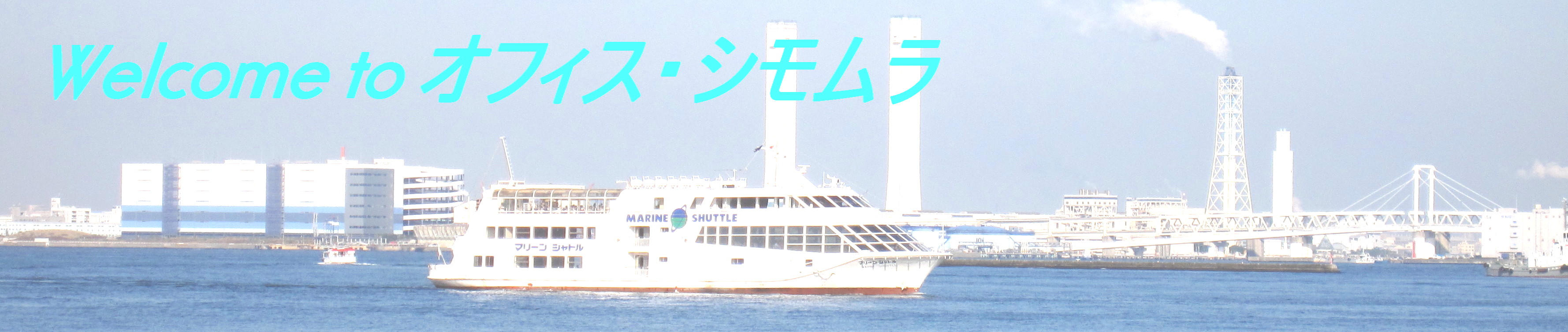 Welcome to オフィス・シモムラ